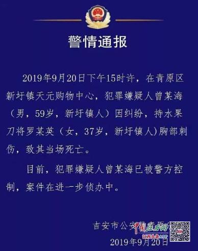 吉安青原区发生一起伤人致死案 犯罪嫌疑人已被控制