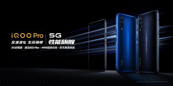 iQOO Pro江西發布會亮點揭秘!這手機是真的香!