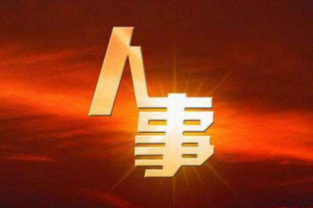 田辉到任鹰潭市委常委 此前任靖安县委书记