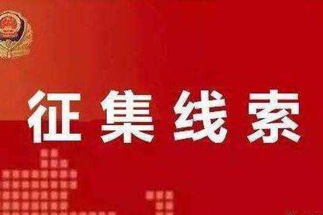 吉安青原警方公开征集文善焯等人违法犯罪线索