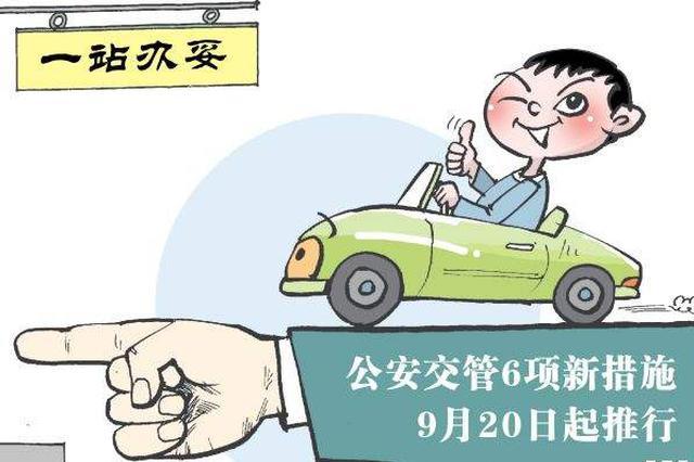 南昌积极推行公安交管6项新措施