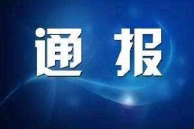 吉安市林业局党委委员、二级调研员廖红兵被查