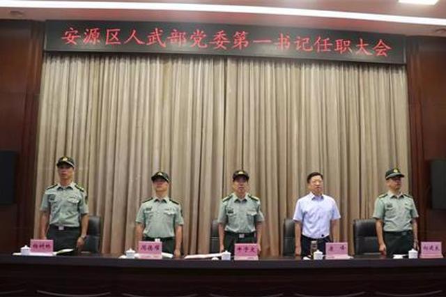 康峰任萍乡安源区人民武装部党委第一书记