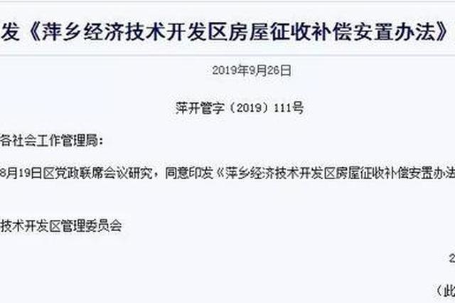 萍乡经开区拆迁户能补偿多少钱?新政已出台