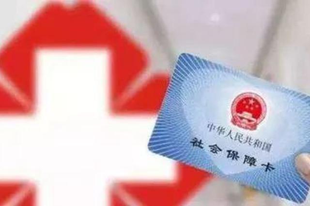 享受40%、65%报销!九江城乡居民医保门诊统筹本月实施