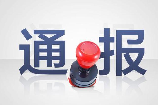 抚州市公安局副局长杨建忠主动投案 接受审查调查