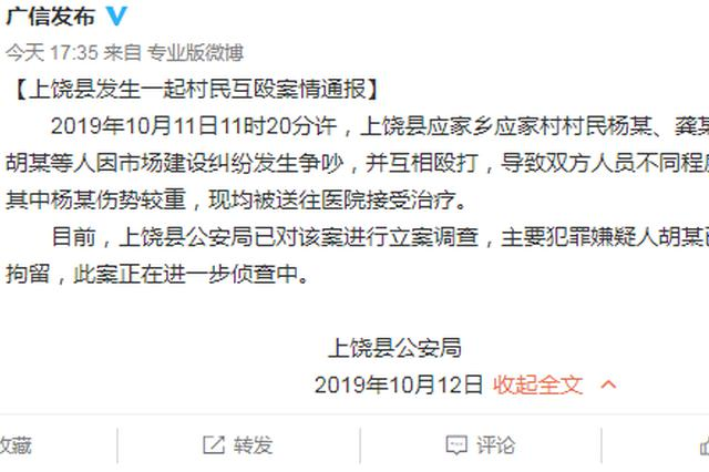 上饶4村民因市场建设纠纷互殴 主要嫌疑人被刑拘
