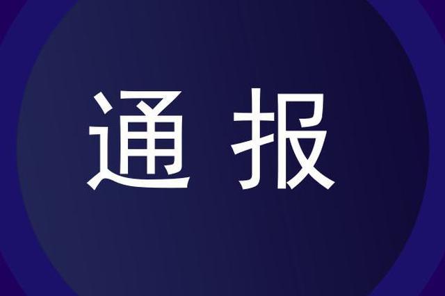 宜春袁州区珠泉街道原党工委副书记刘红亮被双开
