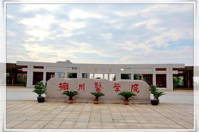抚州医学院从南昌大学剥离 将建成医学类民办本科院校