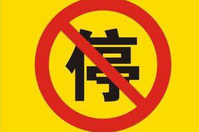 11月9日起南昌部分道路禁止机动车停放