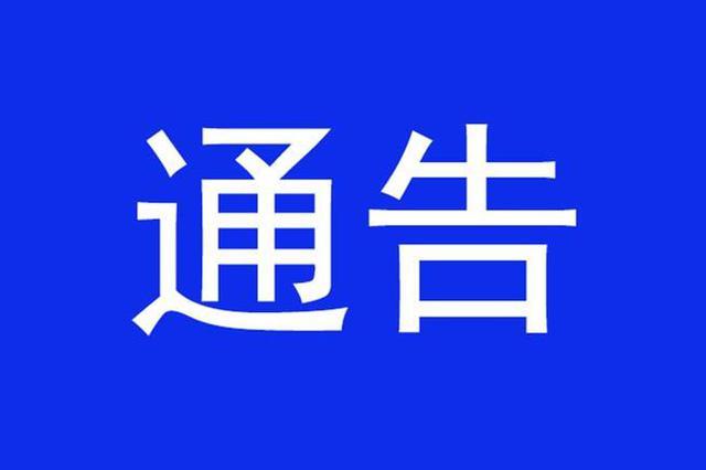江西两地警方发布通告!涉及麻将馆和棋牌室