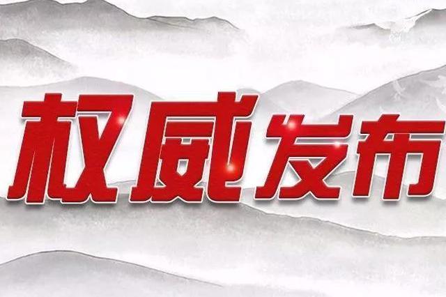 江铜集团召开警示教育大会 肃清李贻煌案毒害