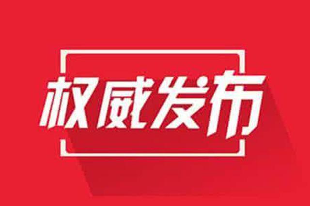 南昌景德镇公示、任免一批领导干部