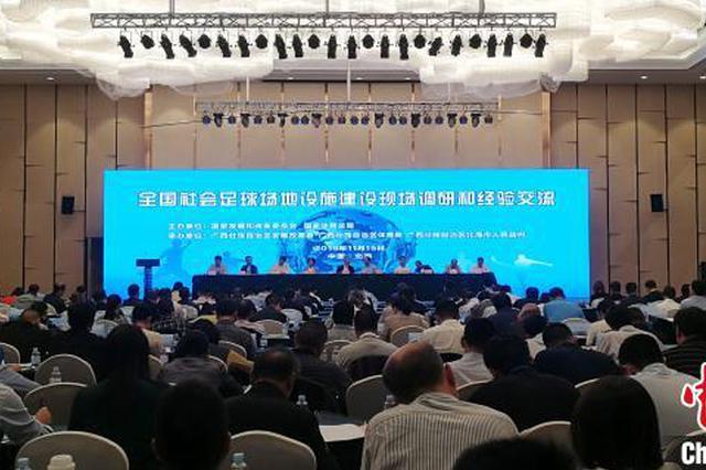 江西九江市、定南县等21城入围足球场地建设重点城市