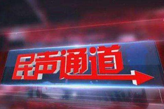 省委民声通道:吉安县城经常停水问题已恢复正常