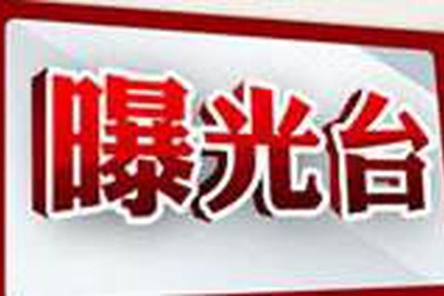 萍乡通报5起落实全面从严治党责任不力 被问责典型案例