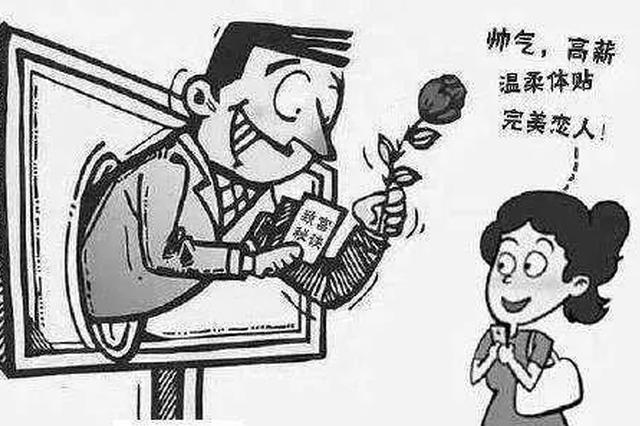 """骗了感情又骗钱!九江女子被""""富商男友""""骗走11万"""