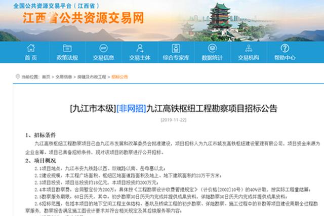 投资200万元!九江高铁枢纽工程勘察项目招标
