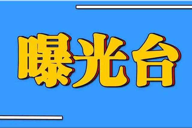 漠视侵害群众利益 抚州广昌县2干部被实名通报