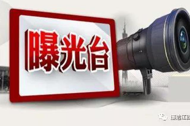 春节临近 抚州6名干部被点名通报