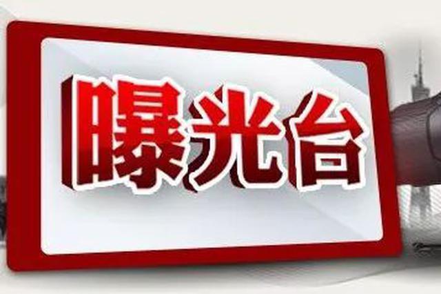 萍乡市通报3起漠视侵害群众利益问题典型案例