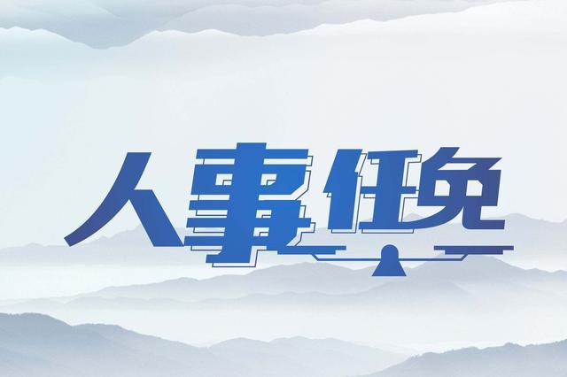 景德镇市委秘书长胡春平拟任浮梁县委书记