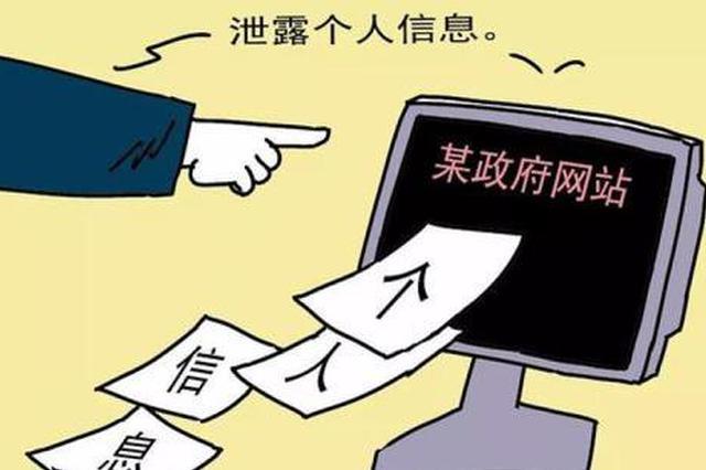 吉安一公示泄露公民隐私 包括身份证号、银行账号