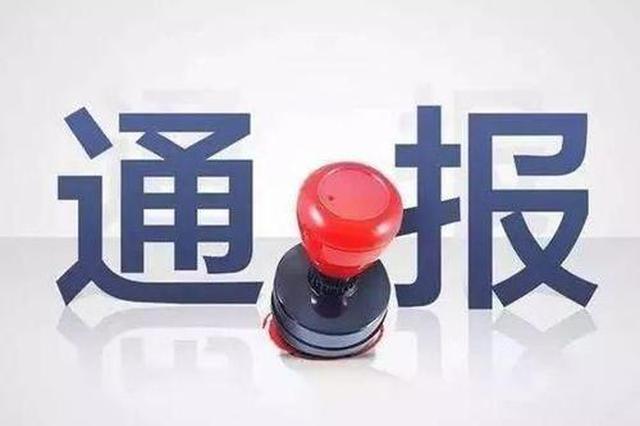 萍乡市通报5起违反中央八项规定精神典型问题