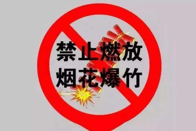 最新!鹰潭市扩大禁止燃放烟花爆竹区域