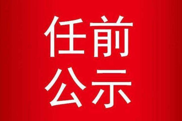 景德镇发布三名领导干部任前公示