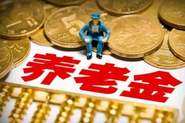 1月起 赣州退休人员养老金领取方式有变