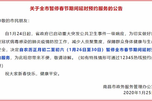 南昌全市暂停春节期间错时延时预约服务