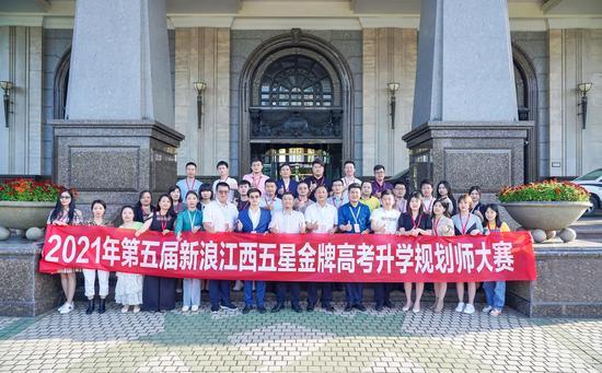 2021新浪江西第五届五星金牌高考升学规划咨询师大赛圆满成功