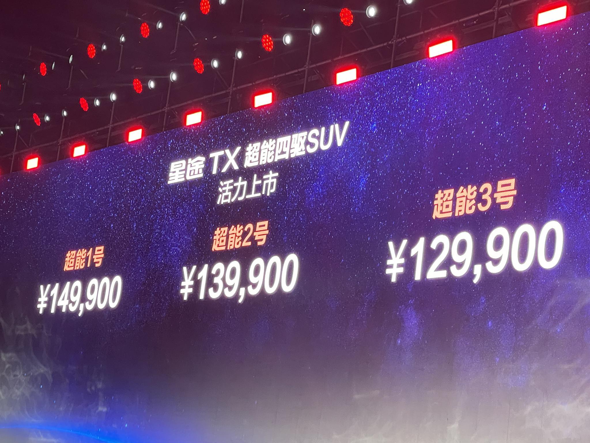 星途TX超能四驱版正式上市 12.99-14.99万元