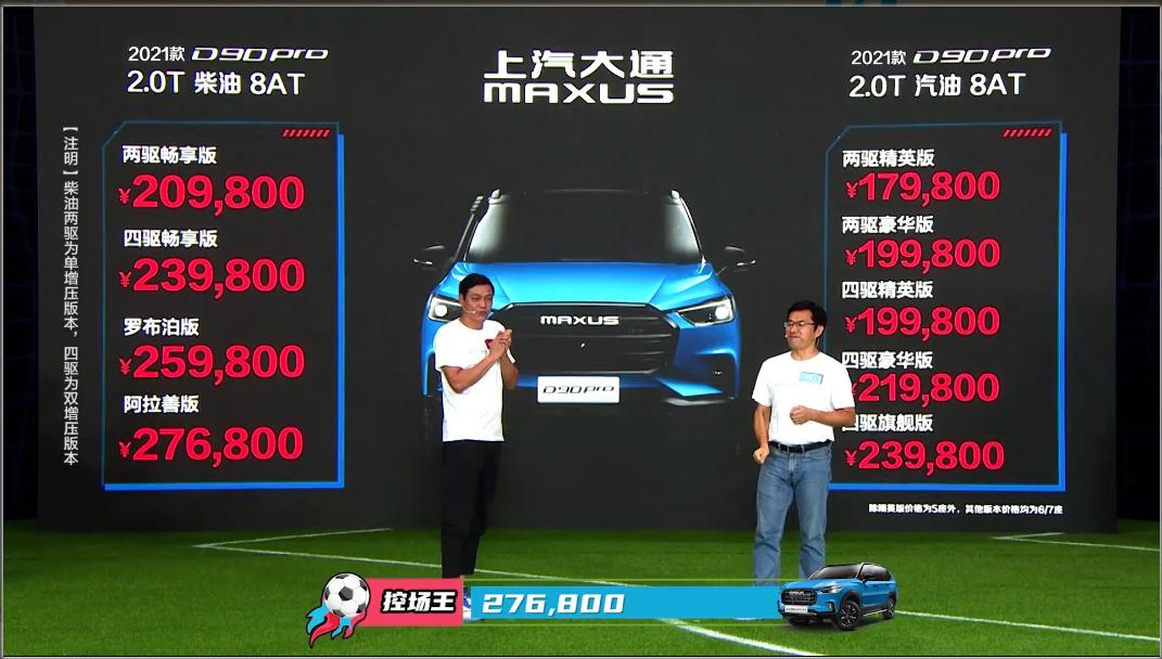 售17.98-27.68万元 上汽大通MAXUS D90 PRO上市