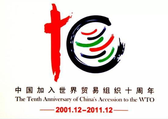 ▲中国添入世贸结构十周年祝贺图(视觉中国)