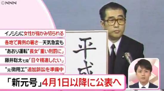 日媒报道新元号有关消休(日本电视台视频截图)
