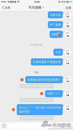 騒女被艹_电竞清流不艹粉 英雄联盟选手竟频繁拉黑女粉丝