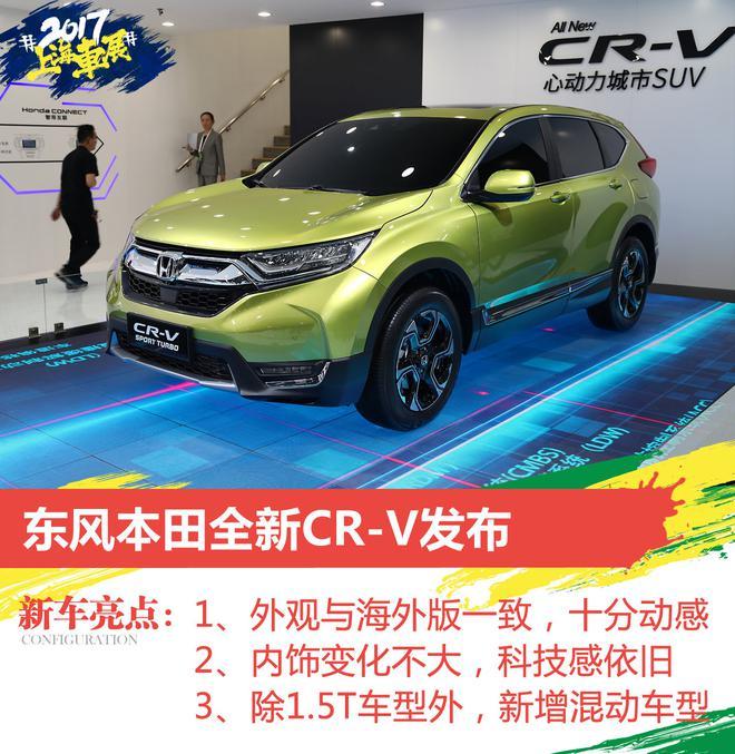 增加混动车型 东风本田全新CR-V正式发布