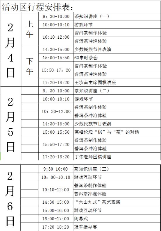 首届版纳茶仓杯全国少儿围棋公开赛日程安排通知