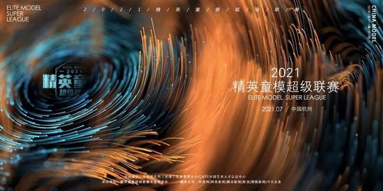 2021精英童模超级联赛云南赛区总决赛圆满结束