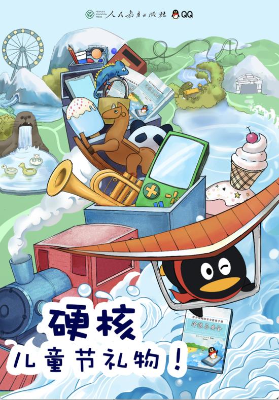 六一儿童节:人民教育出版社联合腾讯QQ推出网络安全趣味科普活动