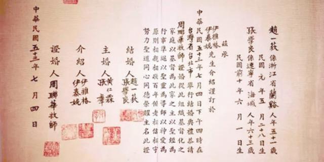 """张学良和赵四的儿子_少帅和赵四小姐的结婚证""""回家""""_新浪城市_新浪网"""