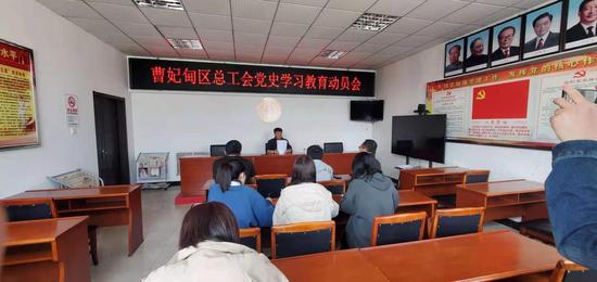 唐山市曹妃甸区总工会开展形式多样的党史学习教育活动