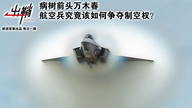 航空兵究竟该如何争夺制空权?
