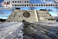 中国咋借鉴俄经验发展导弹预警系统