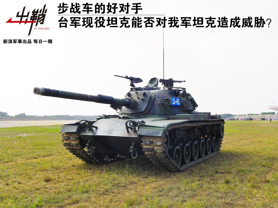 台军现役坦克能否威胁我军坦克?