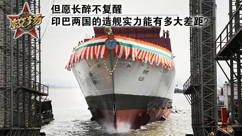 印巴造舰实力能有多大差距?