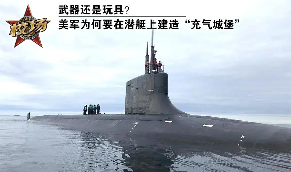 """校场:美军要给潜艇造""""充气城堡"""""""