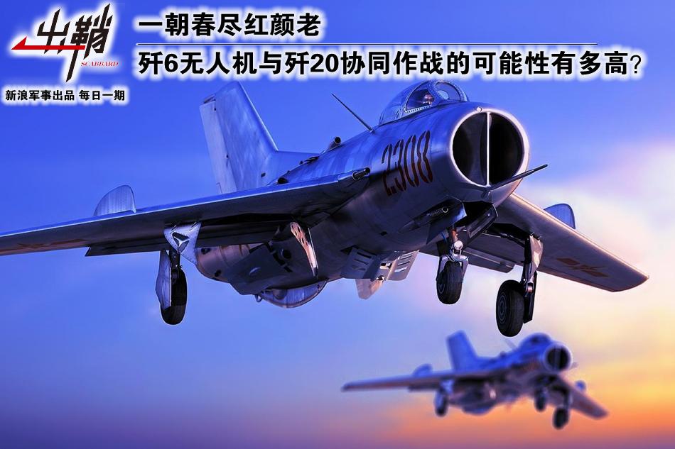 歼6无人机与歼20协同作战有可能吗?